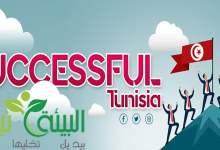 صورة تونس الناجحة: تتويج الصحفية سعيدة زمزمي بالجائزة الثانية في اليوم الوطني والعالمي للبيئة