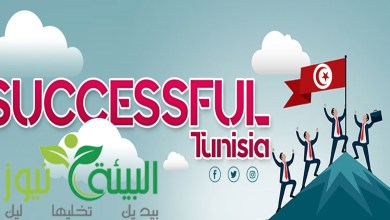 Photo of تونس الناجحة: تتويج الصحفية سعيدة زمزمي بالجائزة الثانية في اليوم الوطني والعالمي للبيئة