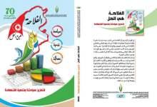 Photo of اتحاد الفلاحين يقترح احداث مجلس اعلى للسيادة الغذائية