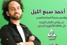 """Photo of مصر: """"أحمد سبع"""" يرفع قضايا البيئة في مجتمعه"""