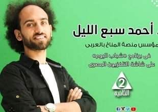 "Photo of مصر: ""المناخ بالعربي"" مبادرة يطلقها شباب قصد التوعية والتحسيس"