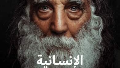 """صورة """"الإنسانية"""" محور  الجائزة  الدولية للتصوير الفوتوغرافي في دورتها العاشرة"""
