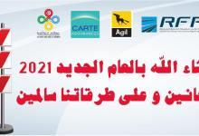 "Photo of الحملة الوطنية للسلامة المرورية ""حياتك أهم"""