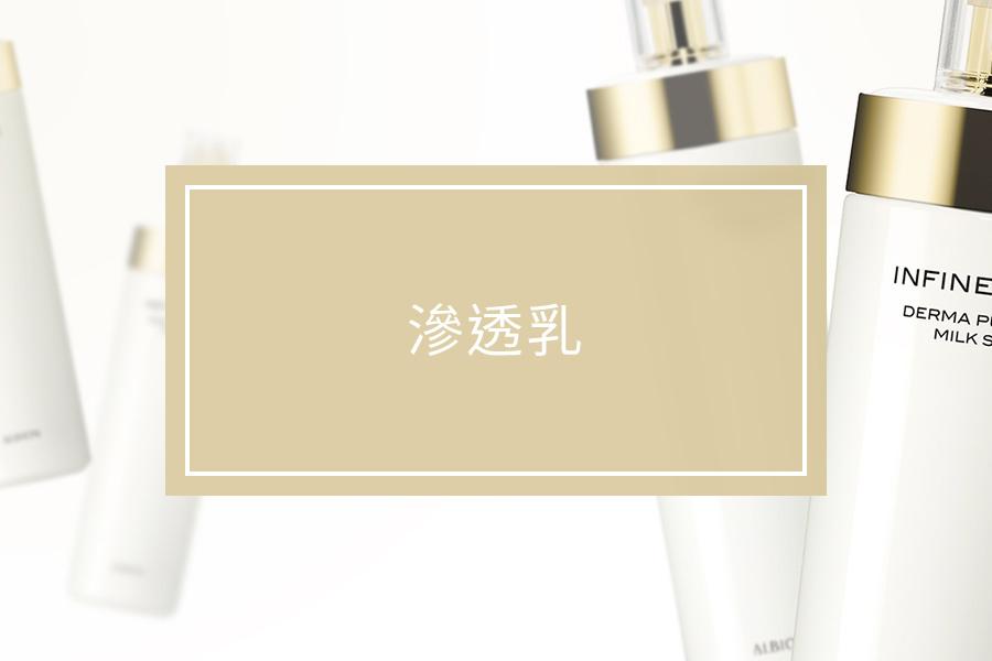 健康化妝水 | 經典產品 | ALBION