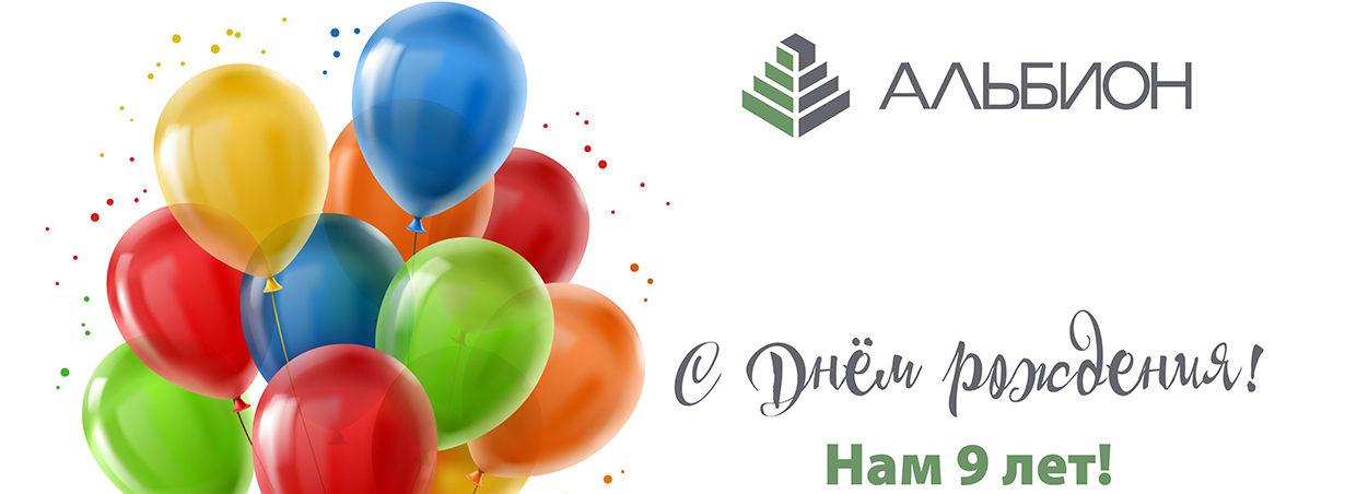 День Рождения компании Альбион