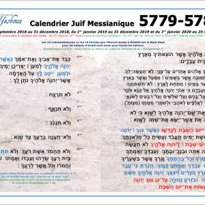 Calendrier Hebraique 2020.Calendrier A L Ecole De Yeshoua