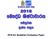 2018 A/L Buddhist Civilization Paper