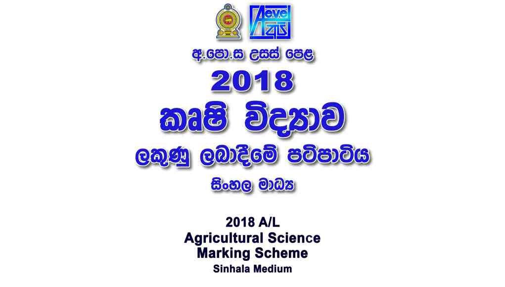 2018 A/L Agricultural Science Marking Scheme