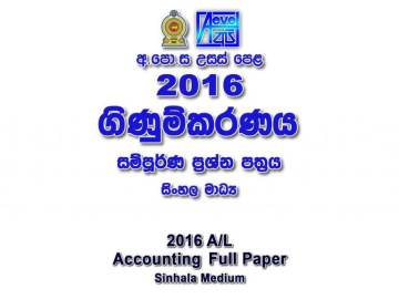 2016 A/L Accounting Paper part I part II