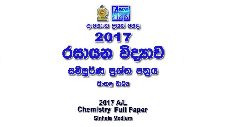 2017 A/L chemistry Paper sinhala medium part I mcq part II Essay & Structured chemistry Past Papers