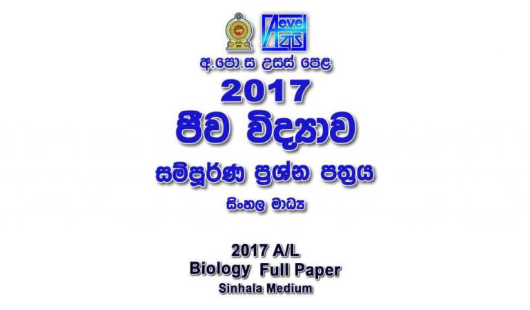 2017 A/L Biology Paper | Sinhala Medium