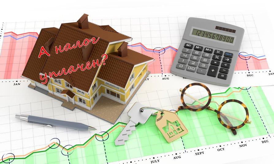 Продали дом? Выполняйте новые налоговые правила!