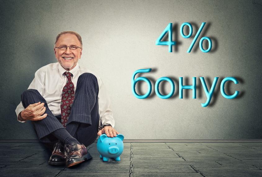 А вы хотите получить в этом году 4-х процентный бонус?