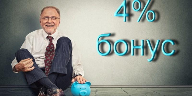 4% бонус на инвестированные суммы