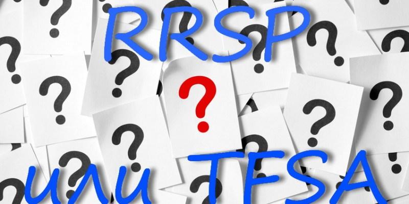 RRSP или TFSA