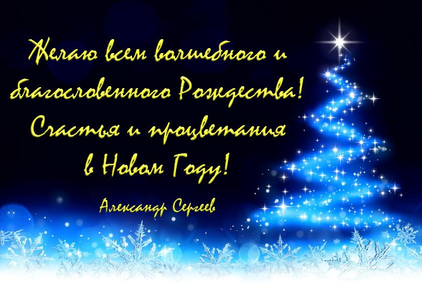 Поздравляю всех с праздниками!
