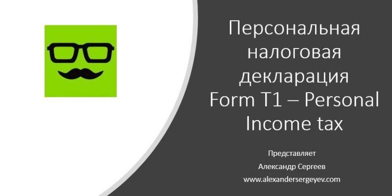 Персональная налоговая декларация