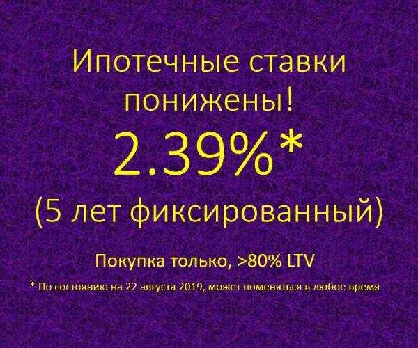 Ипотечные ставки понижены!