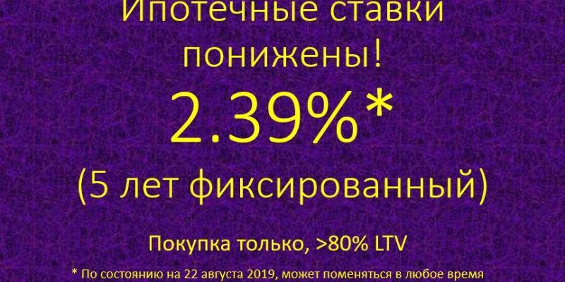 Ставки понижены - 2.39%