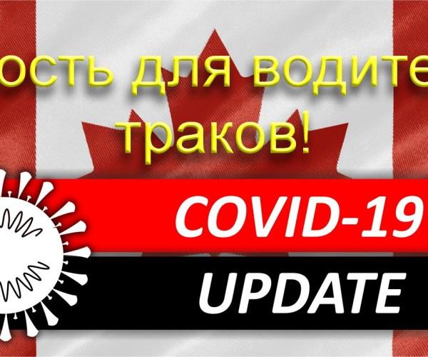 COVID-19 и хорошая новость для водителей траков