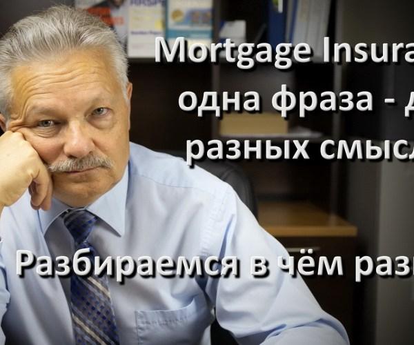 2 таких разных Mortgage insurance. В чём их отличие? (Видео)