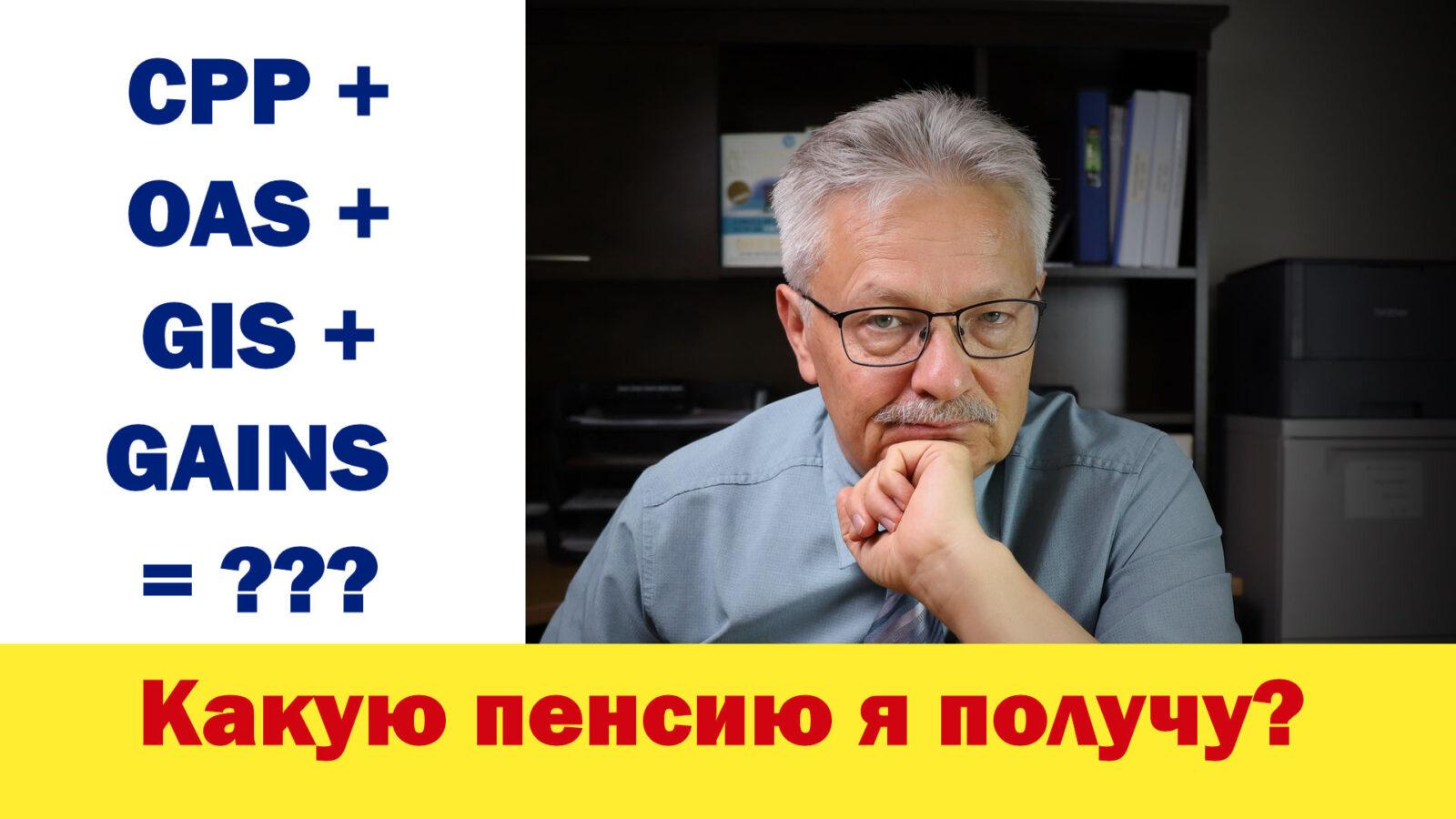 CPP + OAS + GIS + GAINS = ??? Так какую пенсию я буду получать? (Видео)