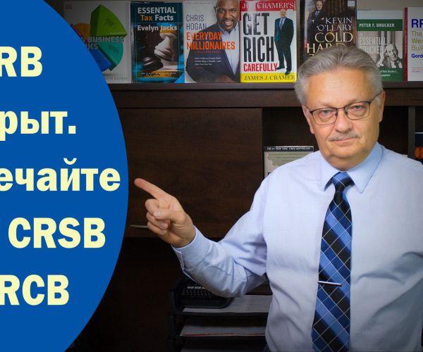 Программа CERB закрыта, что теперь?