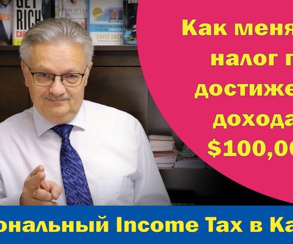 Действительно ли налог резко возрастает, если доход превышает $100,000?