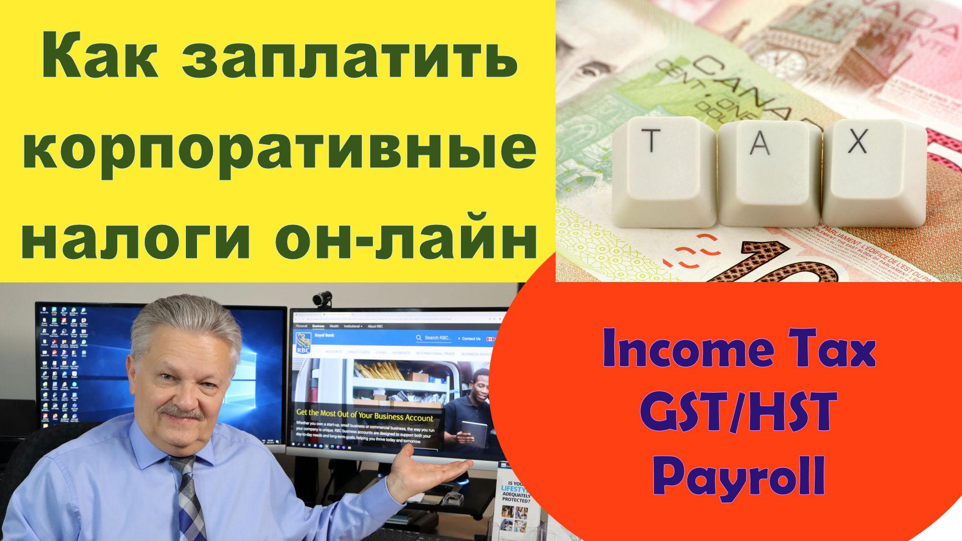 Как заплатить корпоративные налоги он-лайн