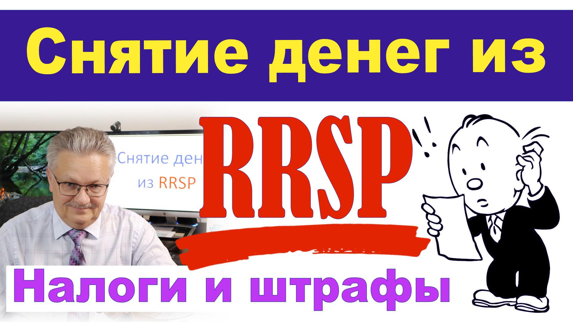 Снятие денег из RRSP. Налоги и штрафы