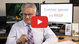 Снятие денег из RRSP