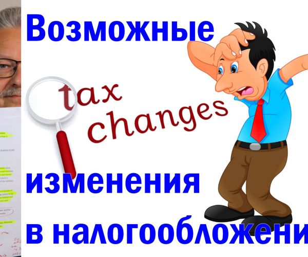 Возможные изменения в налогообложении