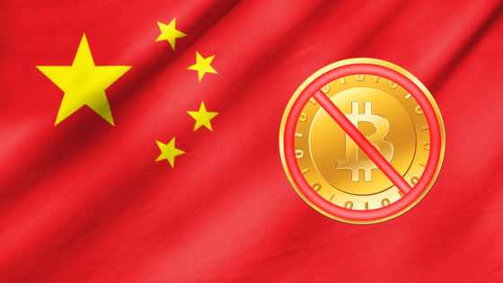 China banned Bitcoin exchanges? The worst is still to come.