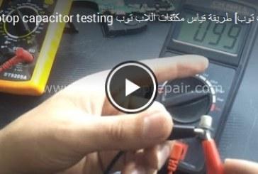 طريقة قياس مكثفات اللاب توب laptop capacitor testing