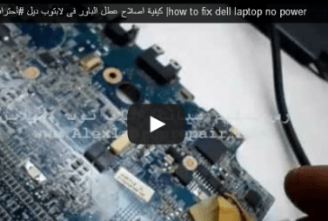 [بالفيديو] كيفية اصلاح عطل الباور فى جهاز لاب توب ديل how to fix dell laptop no power