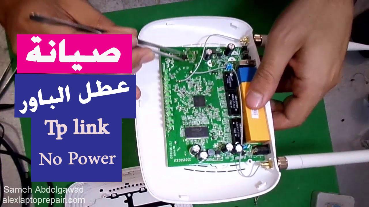 فيديو صيانة عطل باور في راوتر تي بي لينك Tp Link Tl Wr842nd