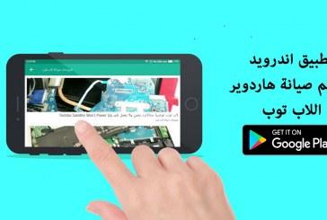 تطبيق لاب توب ريبير علي جوجل بلاي Alexlaptoprepair App Available On Play Store