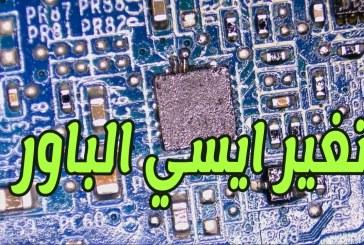 تركيب ايسي باور لاب توب وتوصيل الارجل المحروقة علي اللوحة replace power ic of laptop motherboard