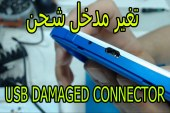 Replace a damaged USB connector كيفية تغير مدخل شحن يو اس بي لاي جهاز