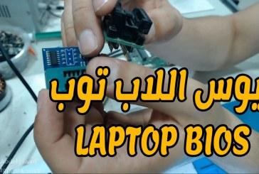 فيديو خاص بشريحة البيوس فى اللاب توب Bios Chip on laptop motherboard
