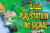 [فيديو] شرح كيفية تركيب مدخل HDMI بلايستيشن 4 Playstation 4 No signal Fix HDMI Repair
