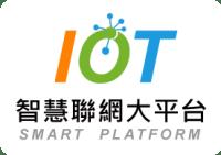 2019 中華電信 全國IoT大平台應用大賽 冠軍