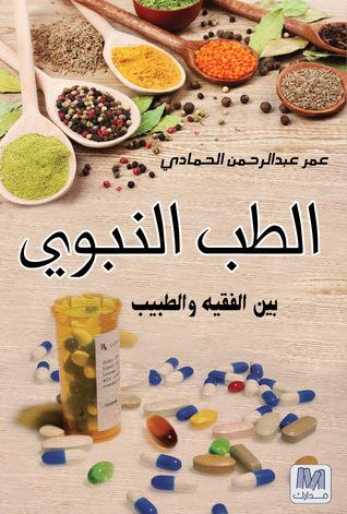 """قراءة في كتاب """"الطب النبوي بين الفقيه والطبيب"""""""