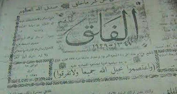 30 ديسمبر 1945 الشيخ محمد بن هلال البرواني ينهي فترة ترؤسه تحرير صحيفة الفلق