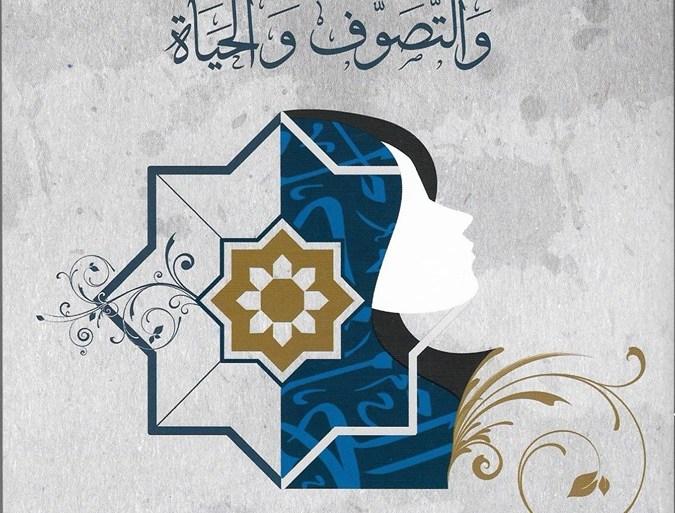 المرأة والتصوف الإسلامي