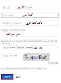 dailymotion-register-screenshot