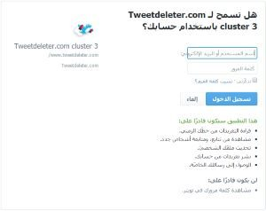 enter-your-name-and-password-screenshot