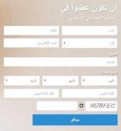 face-muslim-sign-up-screenshot