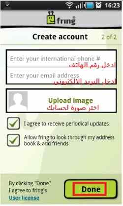 fring-sign-up-screenshot-2