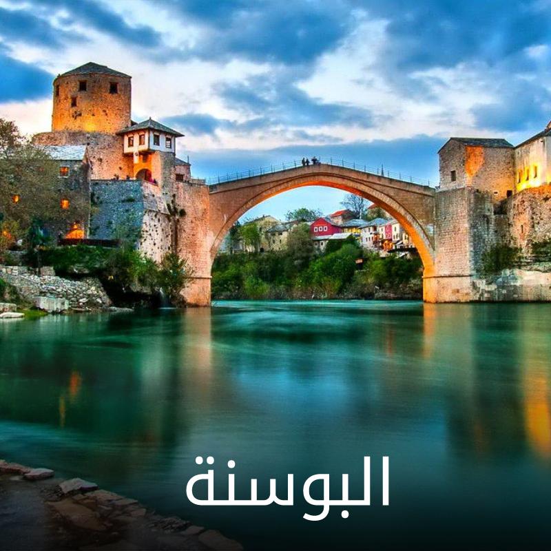 عروض سياحية الى البوسنة